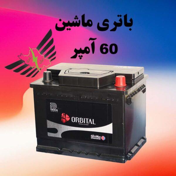 باتری 60 آمپر پریمیموم