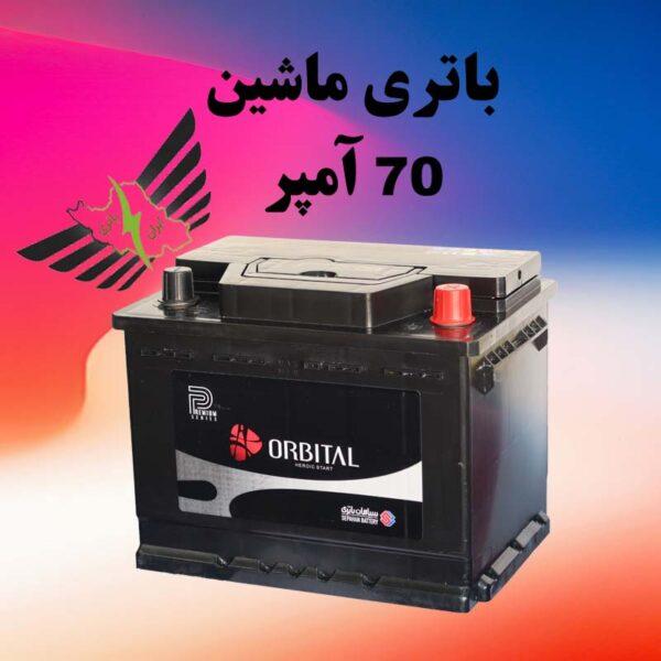 باتری 70 آمپر پریمیموم