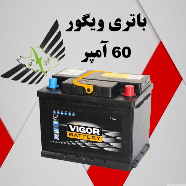 باتری ویگور 60 آمپر معکوس