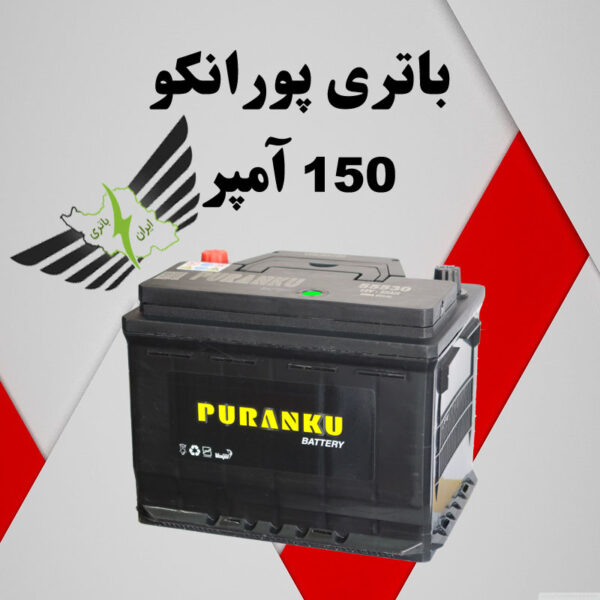 خرید باتری پورانکو