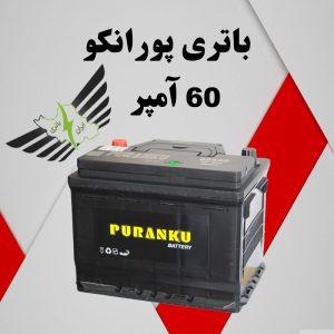 باتری پورانکو