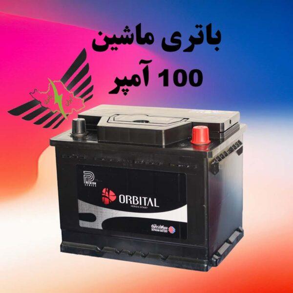 باتری 100 آمپر پریمیموم
