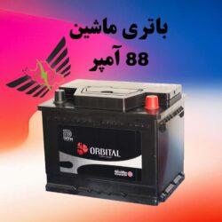 باتری 88 آمپر پریمیموم