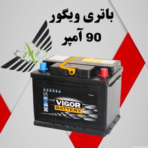 خرید باتری ویگور 90 آمپر